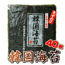 海苔の風味とごま油の香りと塩味で大人気韓国海苔「韓国海苔大4...