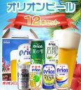【贈答用】【お試し】【ビールセット】のどごし爽やか♪ 沖縄オリオンビール【12本セット】【20110715_mobile_holiday03】