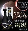 ショッピング300ml 奄美黒糖焼酎 「皆既日食記念ボトル 珊瑚300ml」