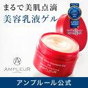 【公式】アンプルール ラグジュアリーホワイトエマルジョンゲルEX(レギュラー120g) 美容乳液ゲル