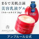 【公式】アンプルール ラグジュアリーホワイトエマルジョンゲルEX(スモール50g) 美容乳液ゲル...
