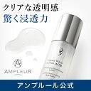 【公式】アンプルール ラグジュアリーホワイト ローションAO II 化粧水 ハイドロキノンローション 透明美容水