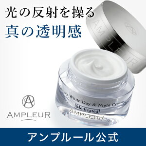 薬用デイ&ナイトクリーム(薬用美白クリーム)【アンプルール公式】