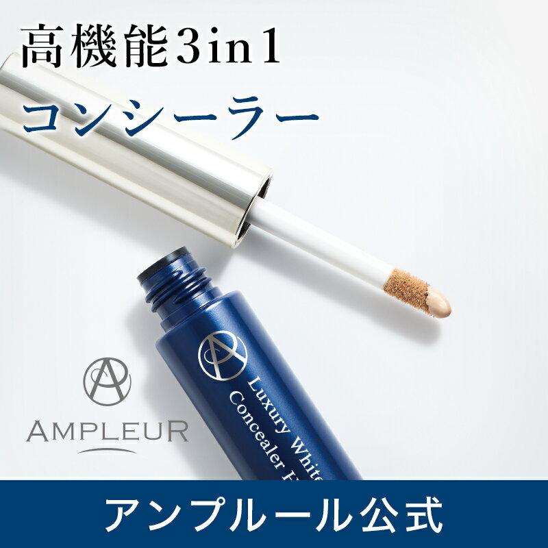 公式アンプルール美容液コンシーラーコンシーラーHQシミシミ消しSPF50+PA++++ハイドロキノン