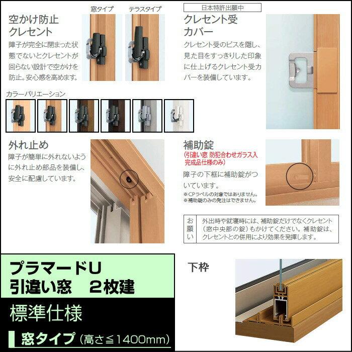 樹脂製内窓 プラマードU 【引違い窓 2枚建】...の紹介画像3