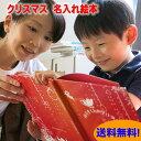 クリスマスの子供たち/絵本/クリスマス/名入れ/塗り絵ページ...