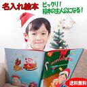 名入れ 絵本  クリスマス絵本 オリジナル絵本 クリスマス 可愛い絵本 森のクリスマス