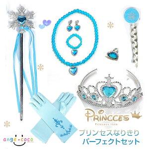 8点セット 雪の女王 お姫様 なりきり プリンセス コス