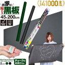 【 楽天スーパーセール 半額 商品 】 ブラックボードシート|壁が黒板に張って超便利なシートタイプの