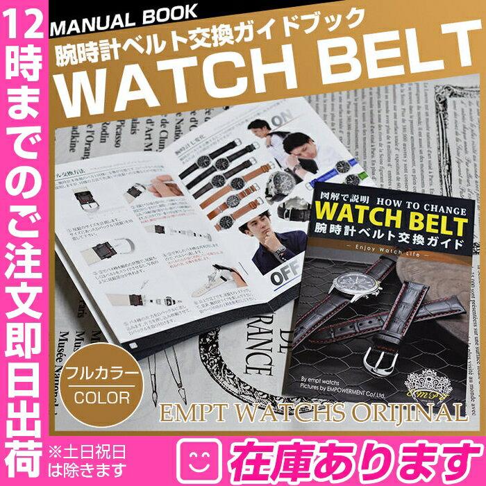 腕時計ベルト交換方法説明書冊子 | 冊子で交換手順を見たい方へ 腕時計バンド 腕時計ベルト 腕時計 替えバンド 替えベルト 冊子 交換方法 メンテナンス 修理 マニュアル