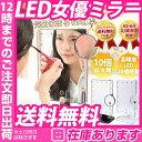LEDブライトミラー 女優ミラー (単三電池x4本付)+レディース5本指ソックス黒2足 セット |  ...