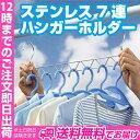 ステンレス7連ハンガーホルダー | 風が吹いてもハンガー同士が片寄らないハンガーホルダー ハンガーホルダー 洗濯 干す ハンガーホルダー 物干し ステンレス 洗濯ハンガー 7連ハンガーホルダー ステンレス 洗濯物 雑菌 対策
