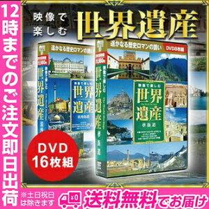 【 映像で楽しむ世界遺産DVD16枚組 】 一度は訪ねたい世界遺産/臨場感溢れる映像を贈る豪華DVD 世界遺産DVD 世界遺産 DVD 16枚組 映像 臨場感溢れる 豪華 映像で楽しむ 日本語ナレーション
