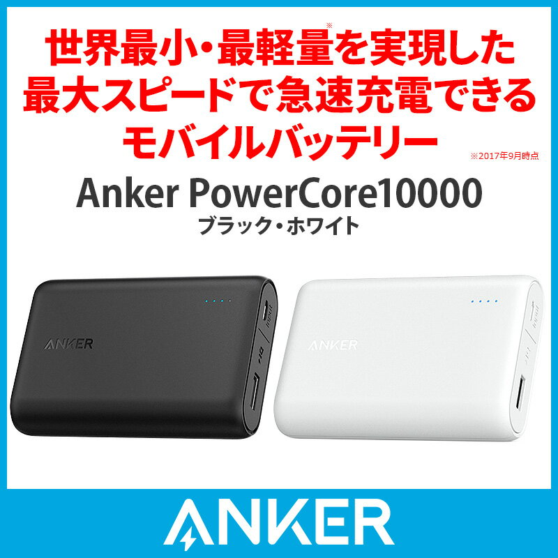 Anker PowerCore 10000 (10000mAh 世界最小最軽量* 大容量 コンパクト モバイルバッテリー) iPhone / iPad / Xperia / Android各種スマホ対応 【急速充電技術PowerIQ搭載】2.4A出力