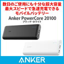 Anker PowerCore 20100 (20100mAh 2ポート 超大容量 モバイルバッテリー) iPhone / iPad / Xperia / Android他スマホ対応 【急速充電技術PowerIQ搭載】 4.8A出力