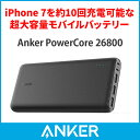 モバイルバッテリー Anker PowerCore 26800 (26800mAh 超大容量 モバイルバッテリー) 【デュアル入力ポート / 3台同時充電】iPhone / iPad / Android / 新しいMacBook他各種対応