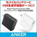 Anker PowerCore Fusion 5000 (5000mAh モバイルバッテリー USB急速充電器)iPhone / iPad / Xperia /...