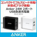 Anker 24W 2ポート USB急速充電器【PowerI...