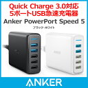 Anker PowerPort Speed 5 (QC3.0 2ポート搭載 63W 5ポート USB急速充電器) iPhone Android各種対応 ブラック ホワイト