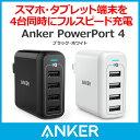 Anker PowerPort 4 (40W4ポート USB急速充電器) マルチポート 折りたたみ式プラグ搭載 【PowerIQ VoltageBoost搭載】(ブラック ホワイト)