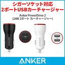 Anker PowerDrive 2 (24W / 4.8A 2ポートUSBカーチャージャー) 【PowerIQ & VoltageBoost搭載】 (ブラック/ホワイト)