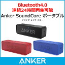 Anker SoundCore ポータブル Bluetoot...