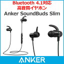 Anker SoundBuds Slim Bluetooth����ۥ�(���ʥ뷿)�ڥޥ��ͥåȵ�ǽ / �ɿ嵬��IPX4 /��¢�ޥ�����ܡ� iPhone��Android�Ƽ��б� �磻��쥹����ۥ�