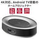 【4K対応・DolbyDigital Plus搭載】Anker Nebula Cosmos Max (4K UHD / Android TV 9.0搭載 スマートプロジェクター) 【1500ANSI ルーメン / 最大150インチ投影 / オートフォーカス機能 / DolbyDigital Plus搭載 / ズーム機能 / HDR10対応】