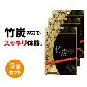 【竹炭 31粒×3個セット】(ダイエットサプリメント ダイエット サプリ 健康サプリメン