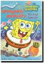 楽天AOIデパートスポンジボブ【SpongeBob】【NO.3】ポスター!アメリカ〜ンなポスターが勢揃い!お部屋をカスタムしちゃいましょう♪【2.980円以上送料無料】【新商品】【大人気】