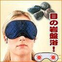 疲れ気味な目のために。アイマスクで目の岩盤浴!オーラ岩盤浴 アイマスク