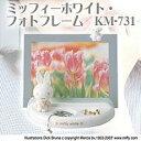 いつもはカラフルなミッフィーちゃんがシックなデザインで登場!ミッフィーホワイト・フォトフレーム KM-731