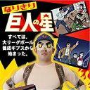伝説のスポ根野球漫画「巨人の星」星飛雄馬コスチューム★なりきり巨人の星