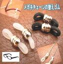 メガネチェーン パーツ めがねチェーン 眼鏡チェーン 接続用ゴムパーツ 修理 部品 交換パーツ グラスコード シニアグラス 老眼鏡 サングラス 1ペア用(2個セット) a004-005