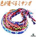 ミサンガ 手編み ブレスレット プロミスリング アミーゴブレス フリーサイズ レディースアンクレット