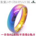 送料無料 リング 指輪 サージカル ステンレス 虹色 6mm...