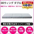 【正規販売店】マニフレックス 高反発マットレス DDウィング(ダブル)【送料無料】