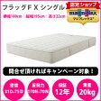 【正規販売店】マニフレックス 高反発マットレス フラッグFX(シングル)【送料無料】