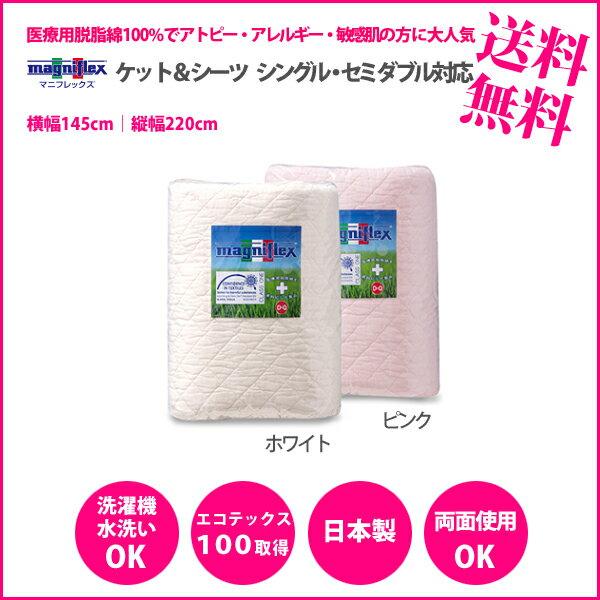 【正規販売店】マニフレックス ケット&シーツ(S/SDサイズ)【送料無料】