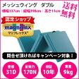 【正規販売店】マニフレックス 高反発マットレス メッシュウィング(ダブル)【送料無料】