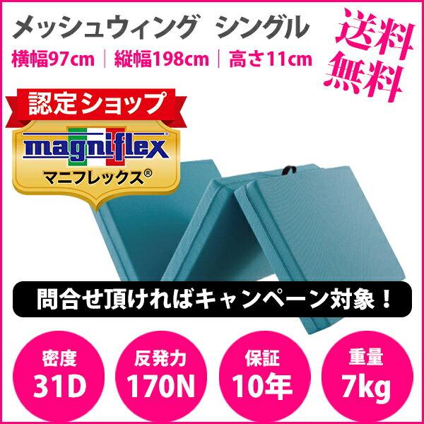マニフレックス 高反発マットレス メッシュウィング(シングル)【送料無料】