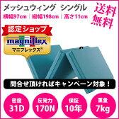 【正規販売店】 マニフレックス 高反発マットレス メッシュウィング(シングル)【送料無料】