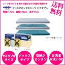 マニフレックス オートマBOXシーツ(セミダブル)【送料無料】