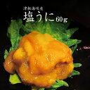 無添加 塩うに 津軽海峡産 キタムラサキウニ 60g 青森産 雲丹 高級珍味 海産物