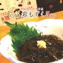 【天然岩もずく】 青森県佐井村産 5kg (500g×10袋)