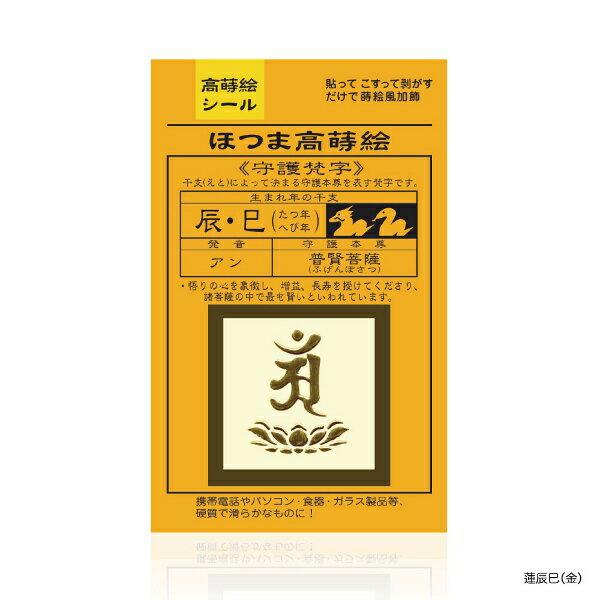 蓮と梵字(辰・巳/午/未・申) -...