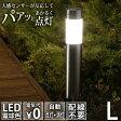 センサー感知式 ソーラー充電式LEDハイパワーポールライトL[LGS-71]【ソーラーライト】【玄関 ライト】【ポールライト】【人体 感知 センサー】
