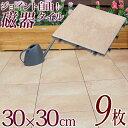 【ガーデン デッキ タイル】ジョイント式磁器タイル サンドベージュ30×30 9枚セット[JBG-JTS1/9S]