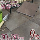 【ガーデン デッキ タイル】ジョイント式磁器タイル ローズグレー30×30 9枚セット[JBG-JTR1/9S]