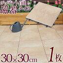 【ガーデン デッキ タイル】ジョイント式磁器タイル サンドベージュ30×30 1枚[JBG-JTS1]